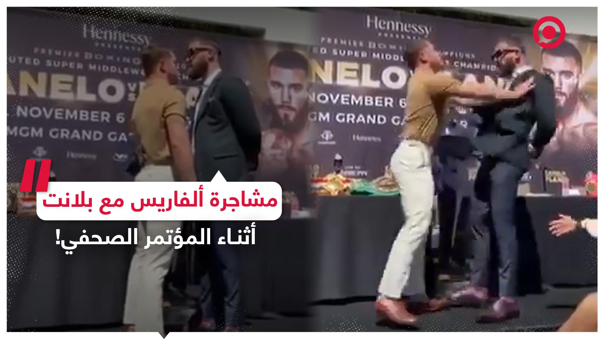 مشاجرة الملاكمين كانيلو ألفاريس وبلانت أثناء المؤتمر الصحفي