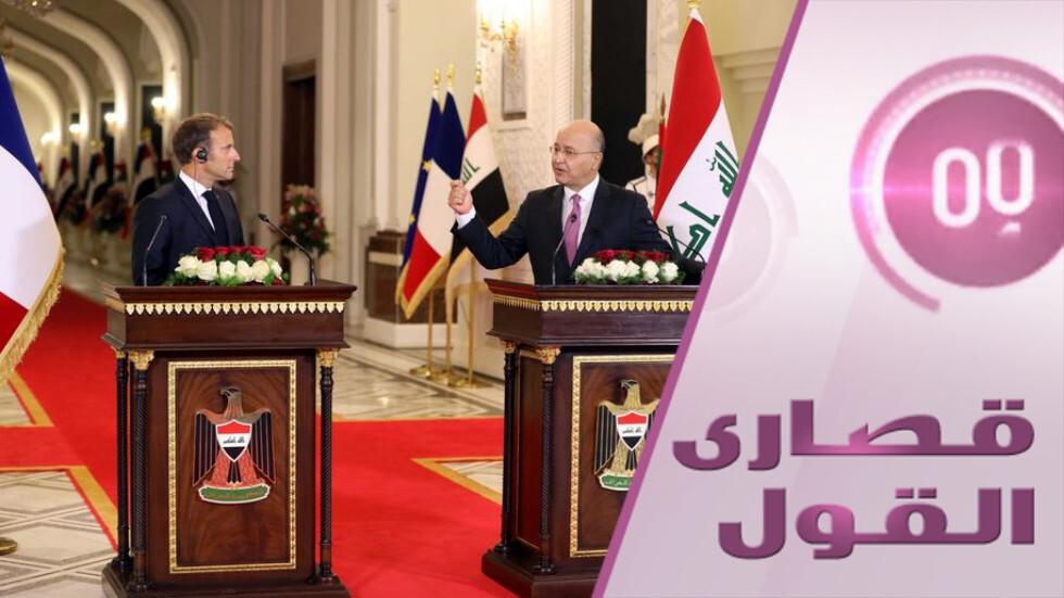 ماذا وراء الصفقة التجارية الضخمة بين باريس وبغداد؟