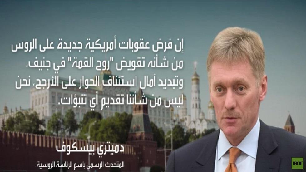 موسكو تحذر من فرض عقوبات ضد مسؤولين روس