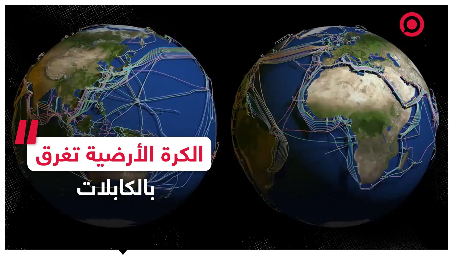 #إنترنت  #العالم_الرقمي #معكم_تكتمل_الصورة