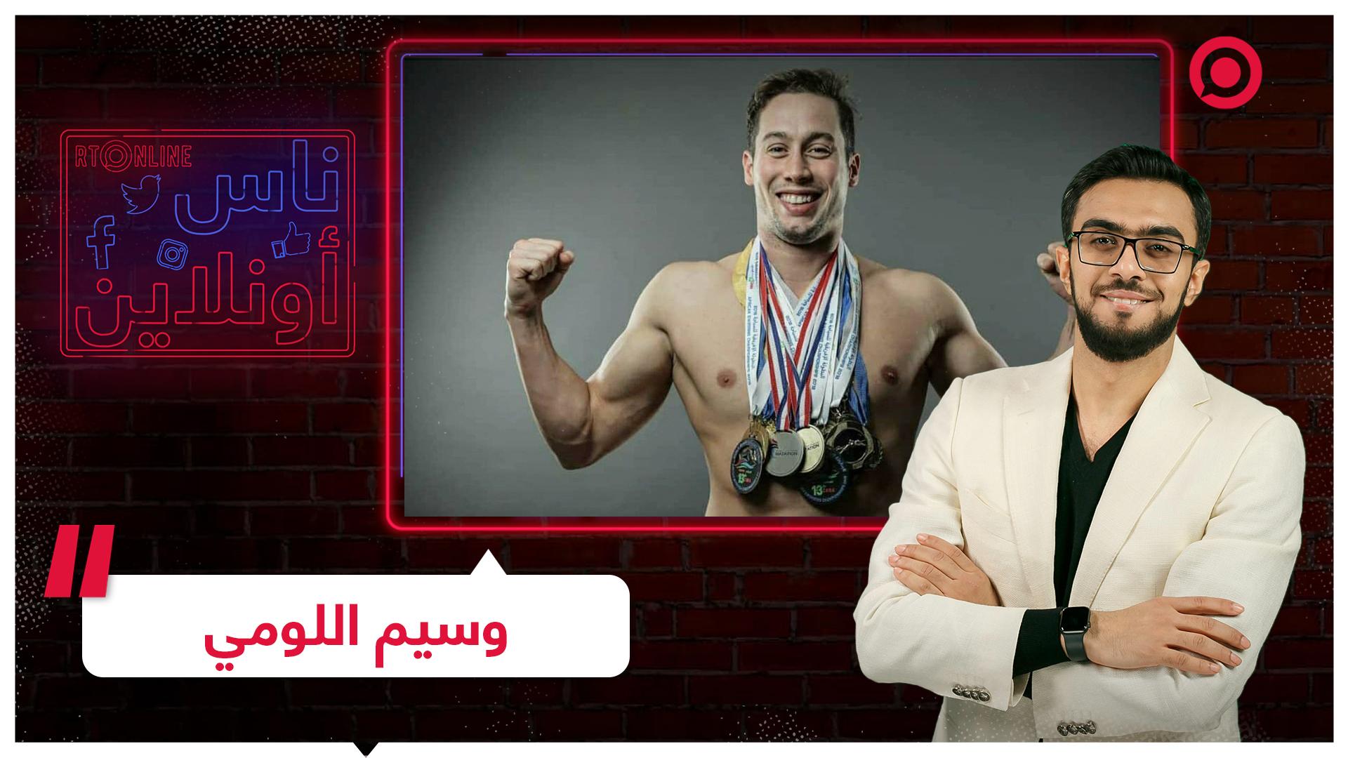 بطل العرب وإفريقيا في السباحة يعمل على متن باخرة