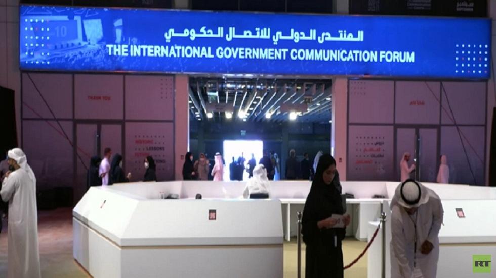 المنتدى الدولي للاتصال الحكومي بالشارقة