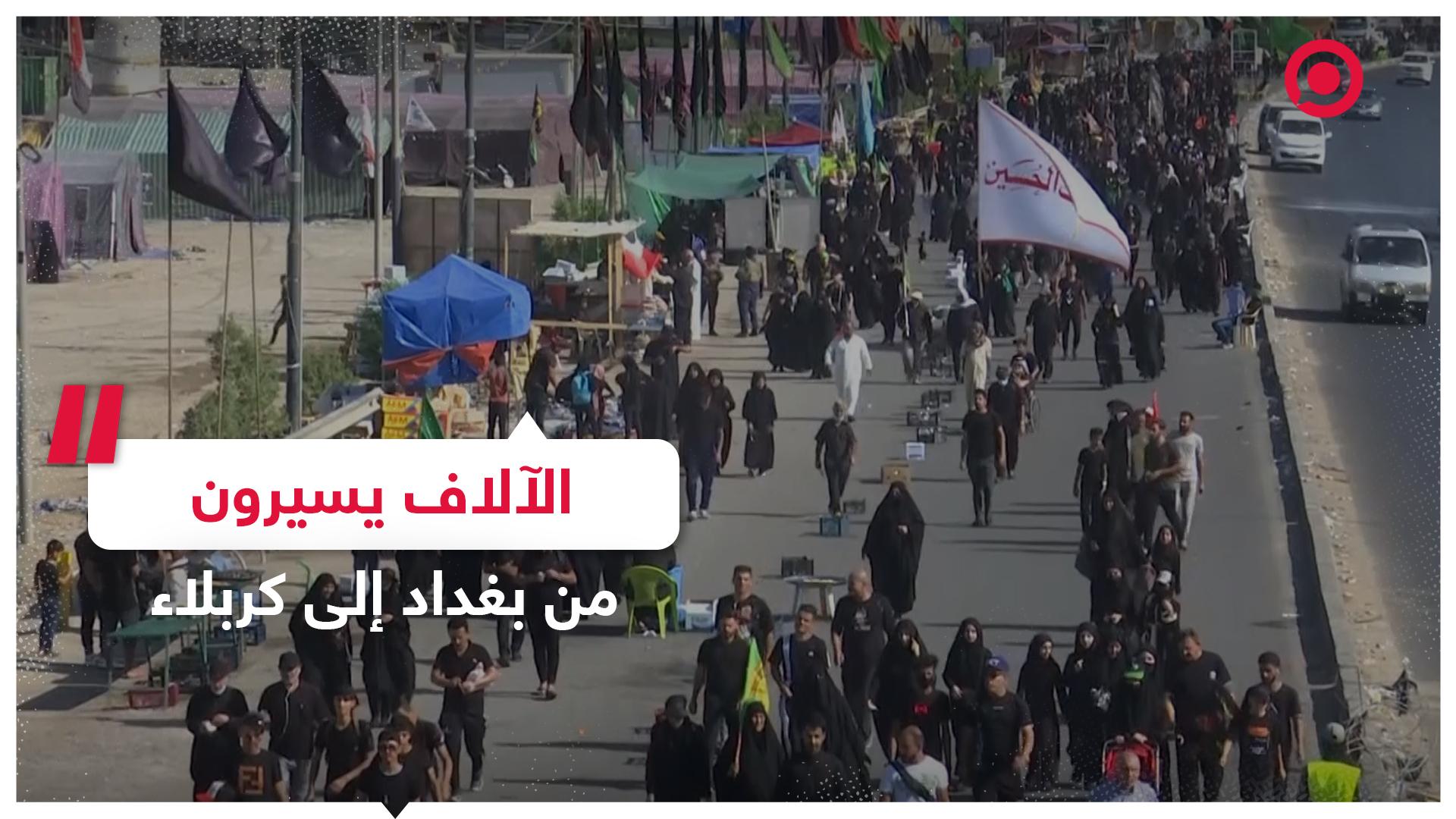 #العراق #بغداد #كربلاء