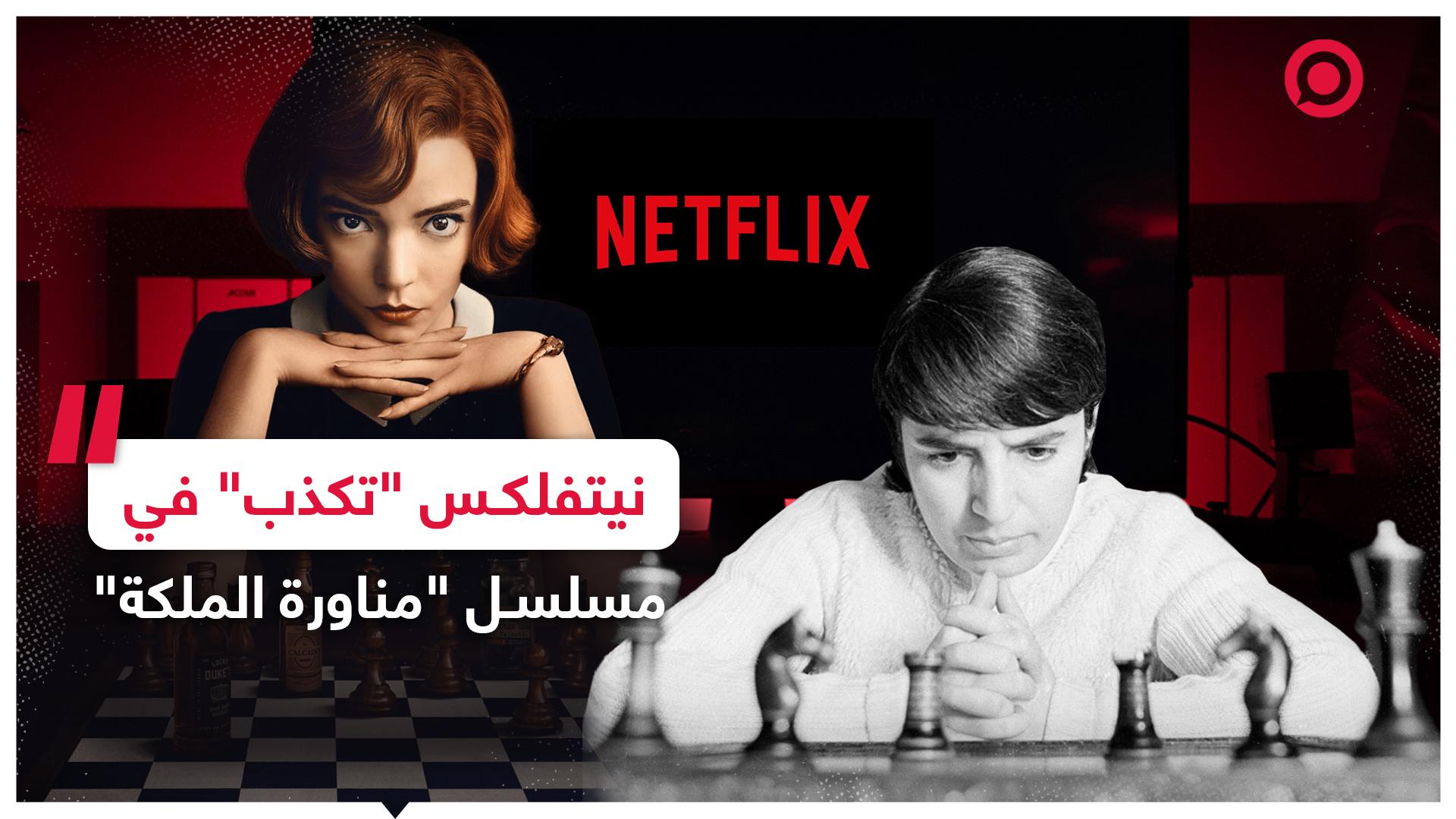 #شطرنج #نيتفليكس