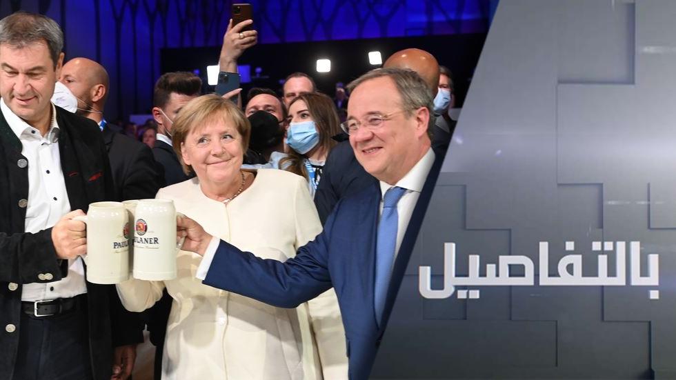 ما مستقبل ألمانيا بعد مغادرة ميركل منصبها؟