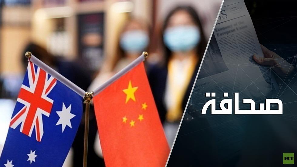 الصين سوف تمسح أستراليا من على وجه الأرض