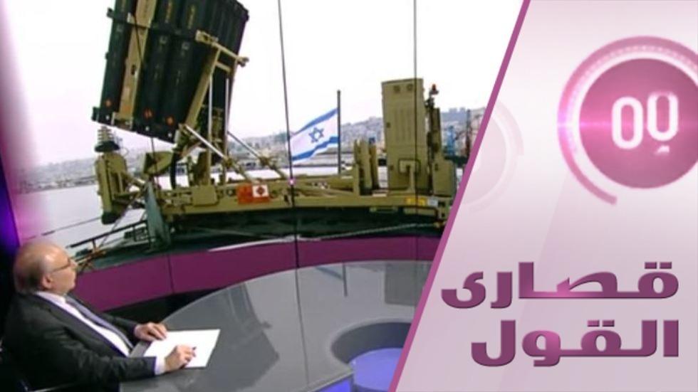 ماحقيقة بناء القبة الحديدية الاسرائيلة بأموال عراقية؟