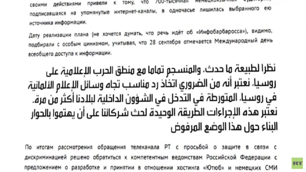 موسكو تلوح باتخاذ إجراءات رد على حذف قنواتRT