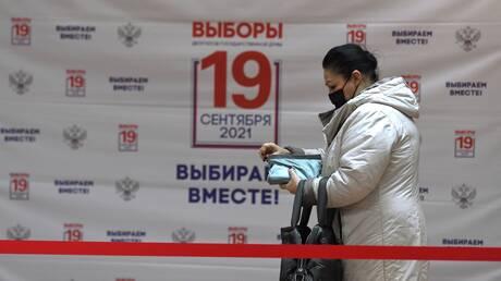 موسكو.. افتتاح مراكز الاقتراع في اليوم الثاني من انتخابات مجلس الدوما