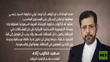 طهران: تقدم كبير في المحادثات مع الرياض