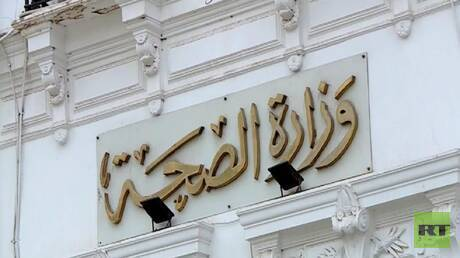 مصر... ارتفاع إعداد الإصابات بكورونا