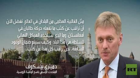 موسكو: نراقب تصرفات طالبان عن كثب