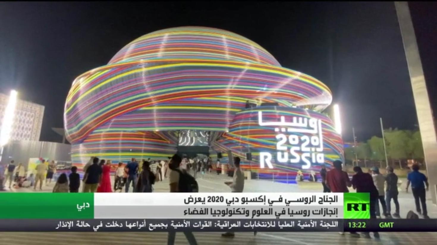 إكسبو دبي.. إنجازات روسيا في العلوم والفضاء