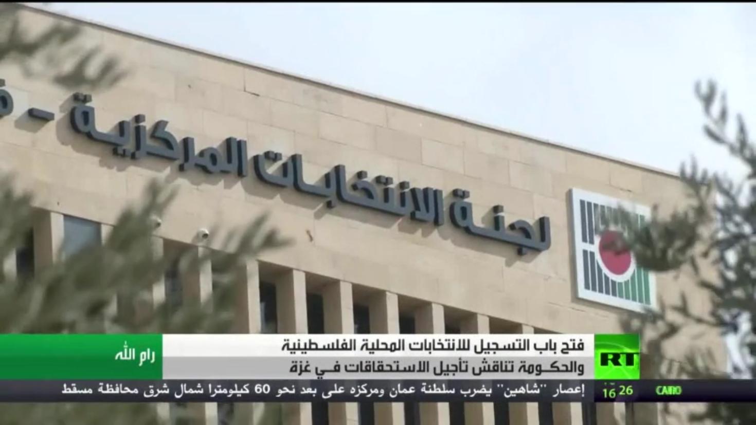 فتح باب التسجيل للانتخابات المحلية الفلسطينية