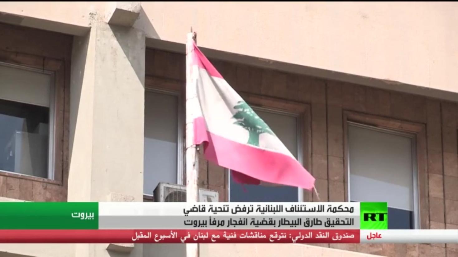 قضاء لبنان يرفض تنحية المحقق بانفجار المرفأ