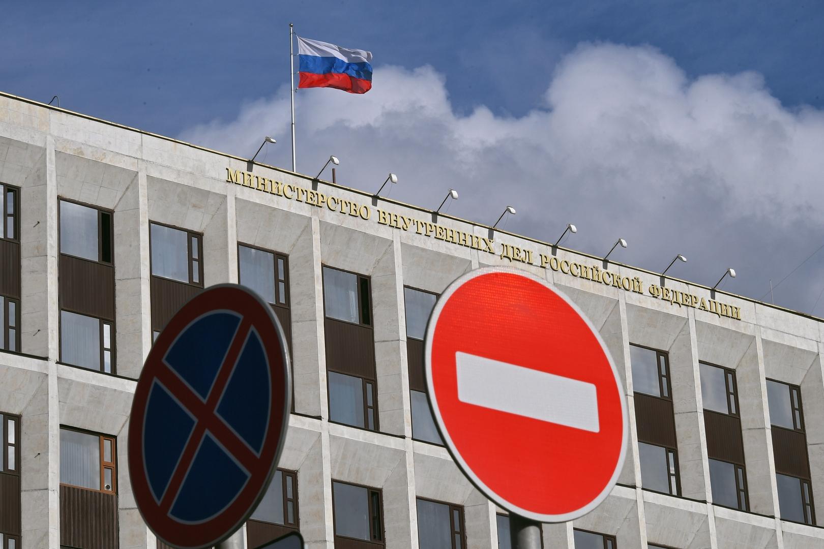 مبنى وزارة الداخلية الروسية