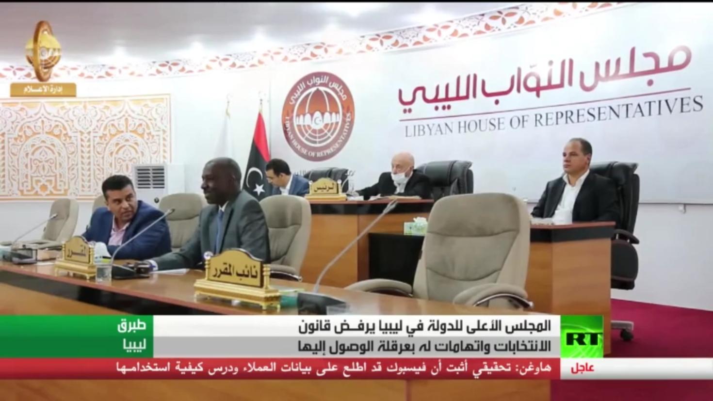المجلس الأعلى للدولة في ليبيا يرفض قانون الانتخابات