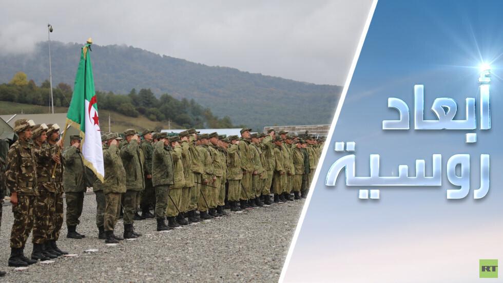 التدريبات الروسية الجزائرية: دلالات التعاون والمشهد الإقليمي
