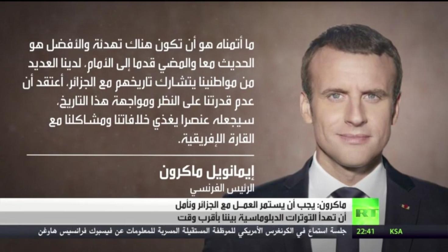 ماكرون: العمل مع الجزائر يجب أن يستمر