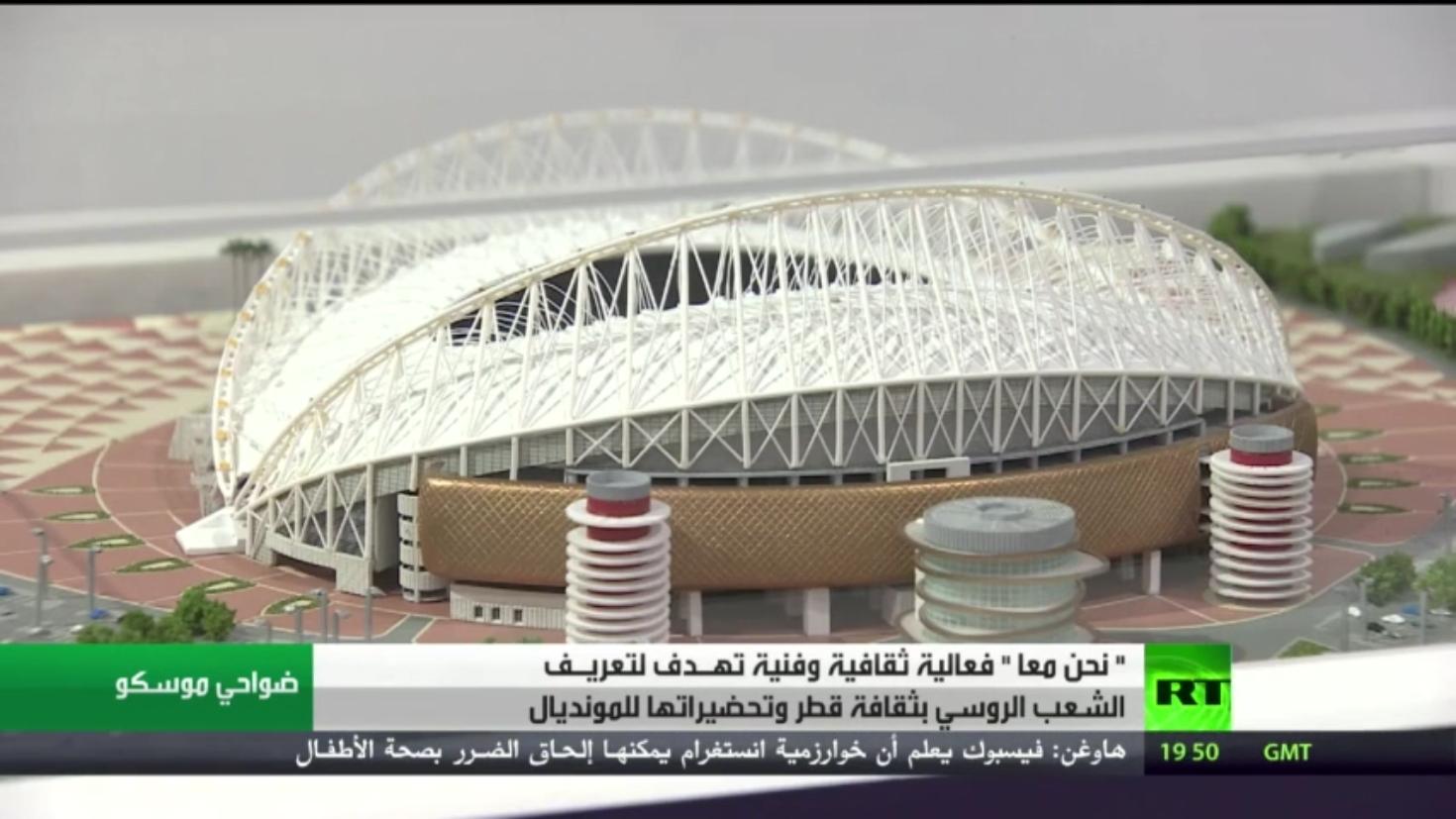 فعالية قطرية في موسكو تحضيرا لكأس العالم