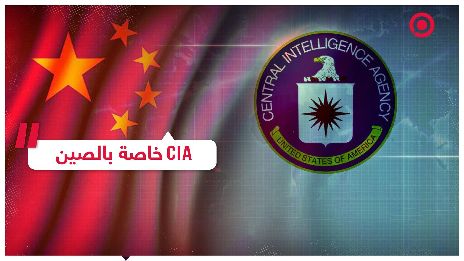 المخابرات الأمريكية تنشئ مركزا خاصا للتعامل مع الصين