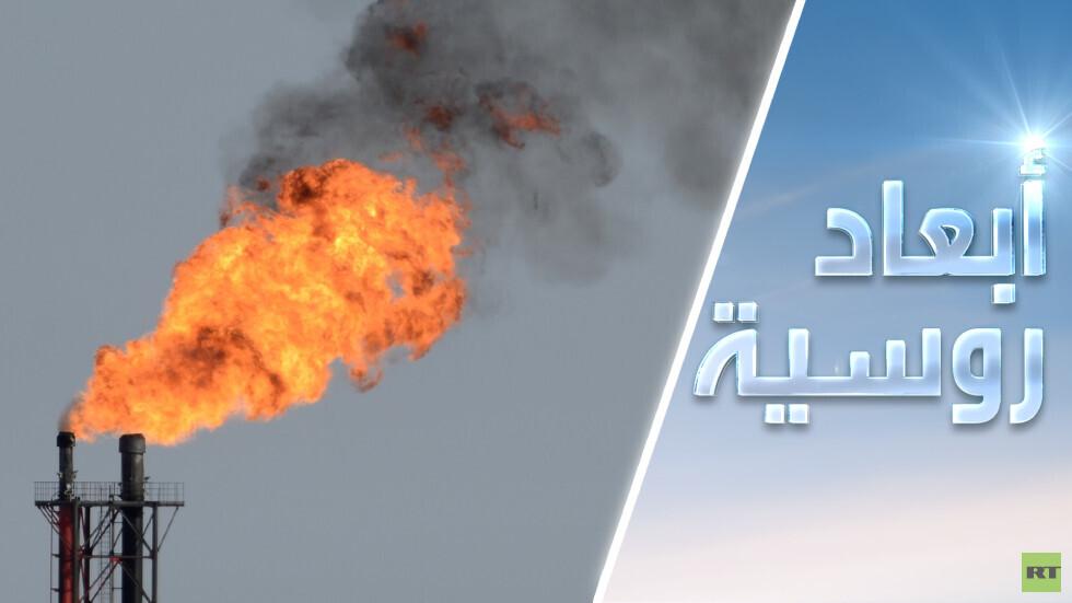 من وراء إشعال فتيل أسعار الغاز؟