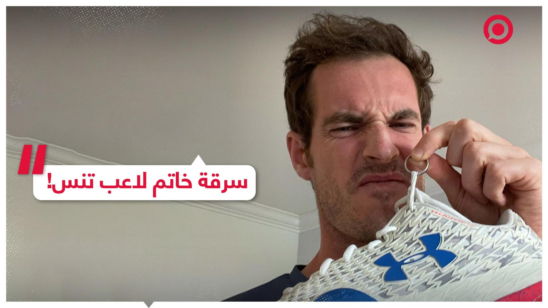 سرقة خاتم لاعب تنس شهير بسبب رائحة حذائه