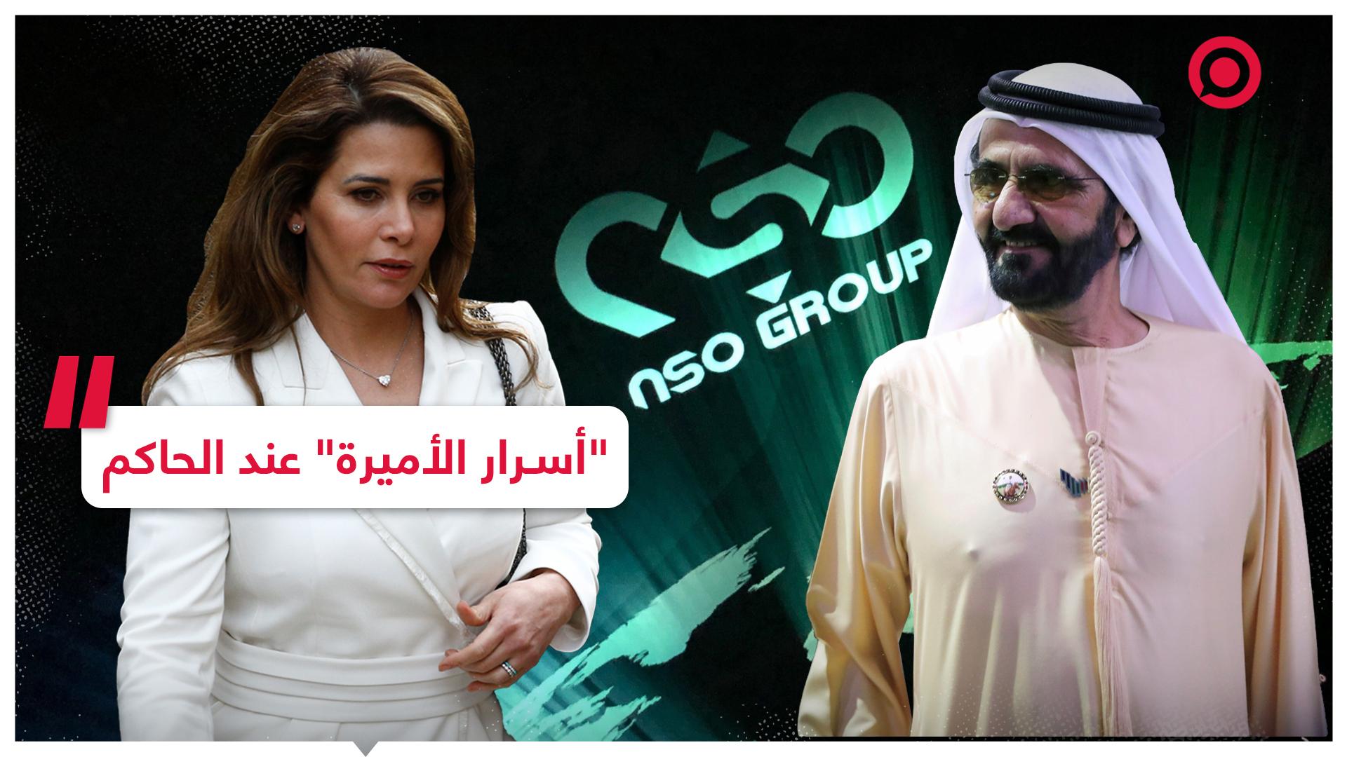 اتهامات حاكم دبي