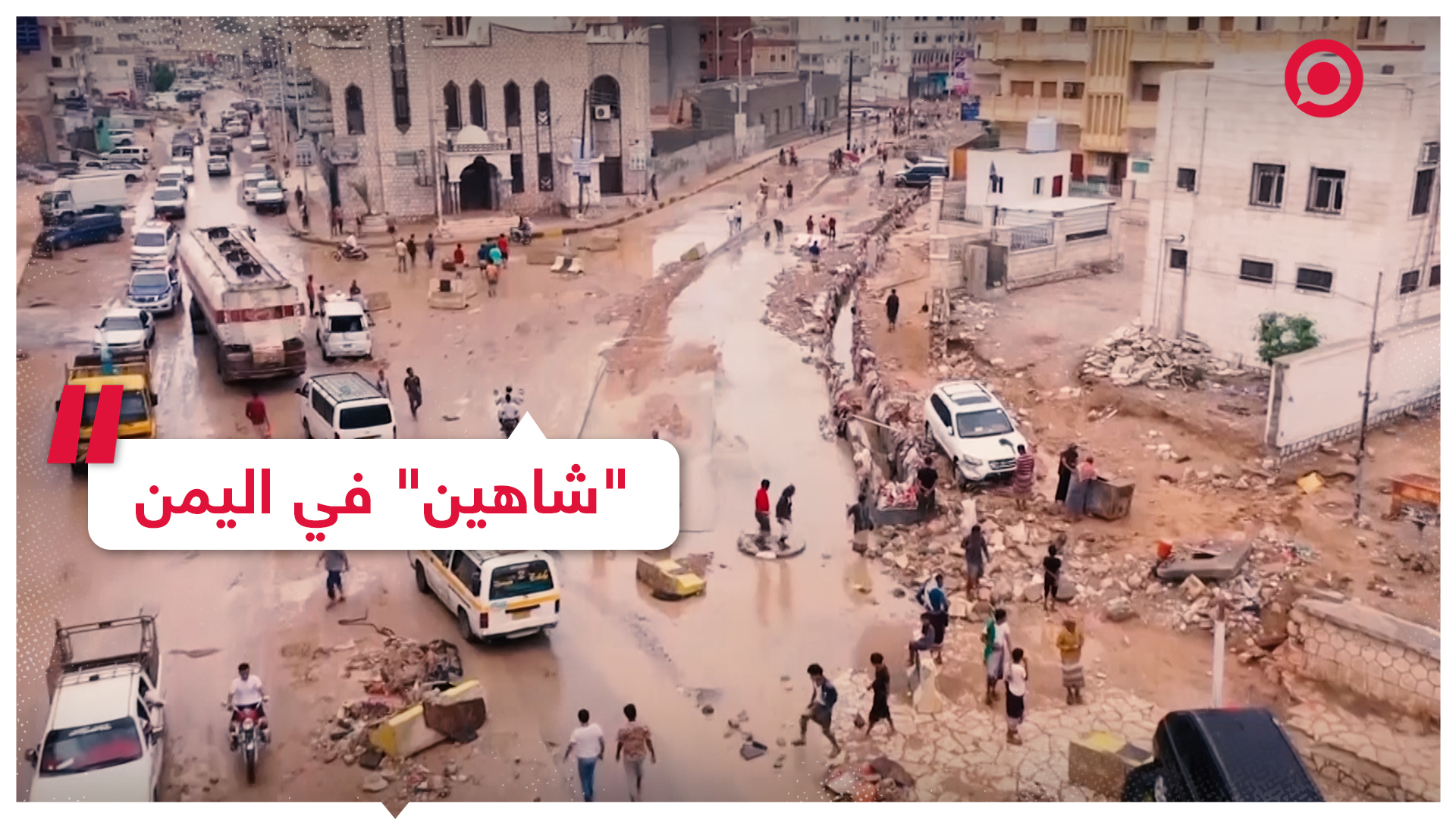 #اليمن #إعصار_شاهير