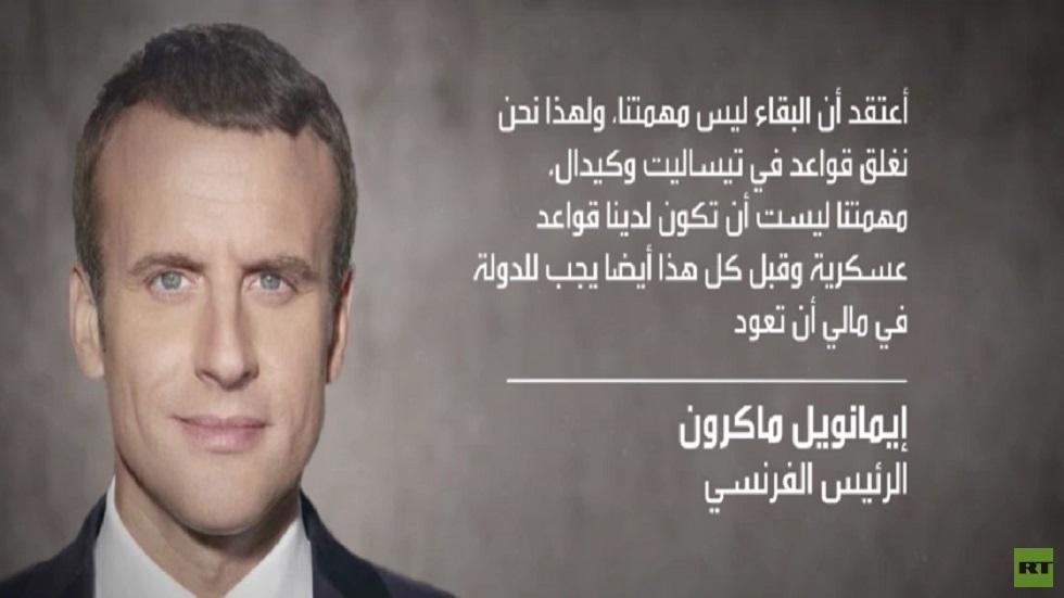 قمة فرنسية إفريقية وتوتر بين باريس وبماكو