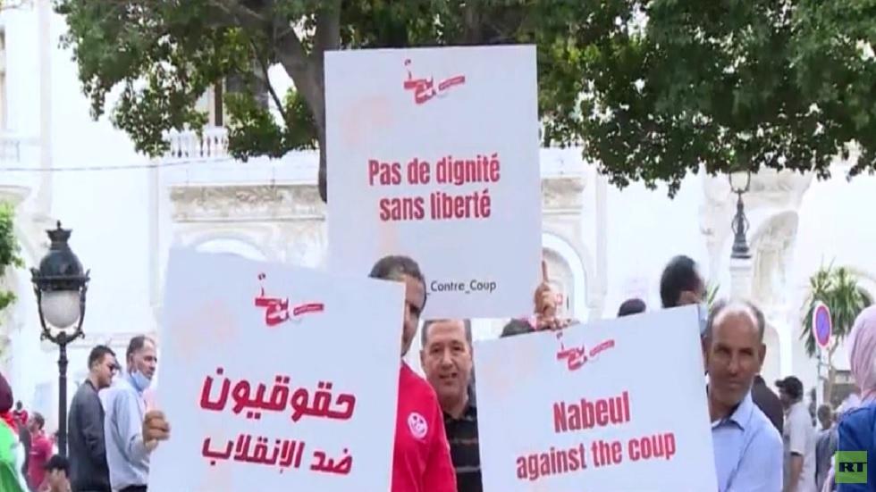 تظاهرات ضد إجراءات الرئيس التونسي قيس سعيد