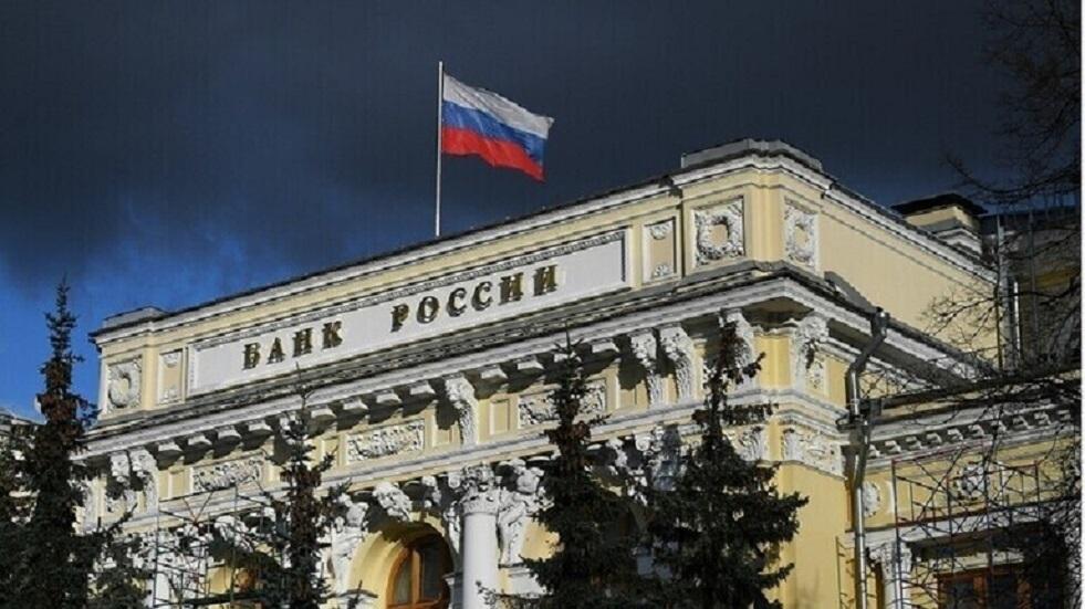 مصرف روسيا المركزي
