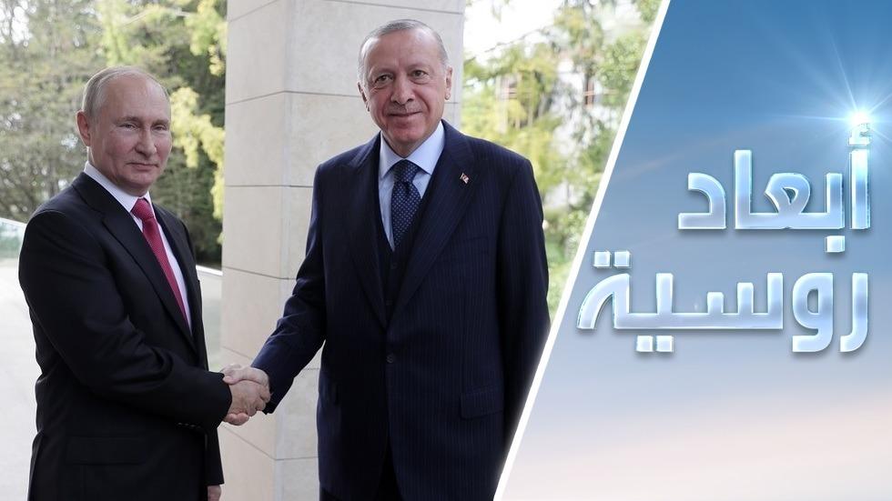 في أعقاب لقاء سوتشي: هل بدأت تركيا بطرد التنظيمات الإرهابية في شمال سوريا؟