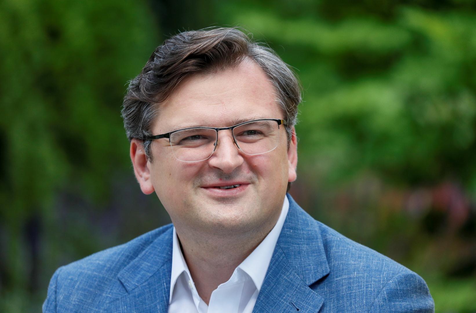 وزير الخارجية الأوكرانية دميتري كوليبا