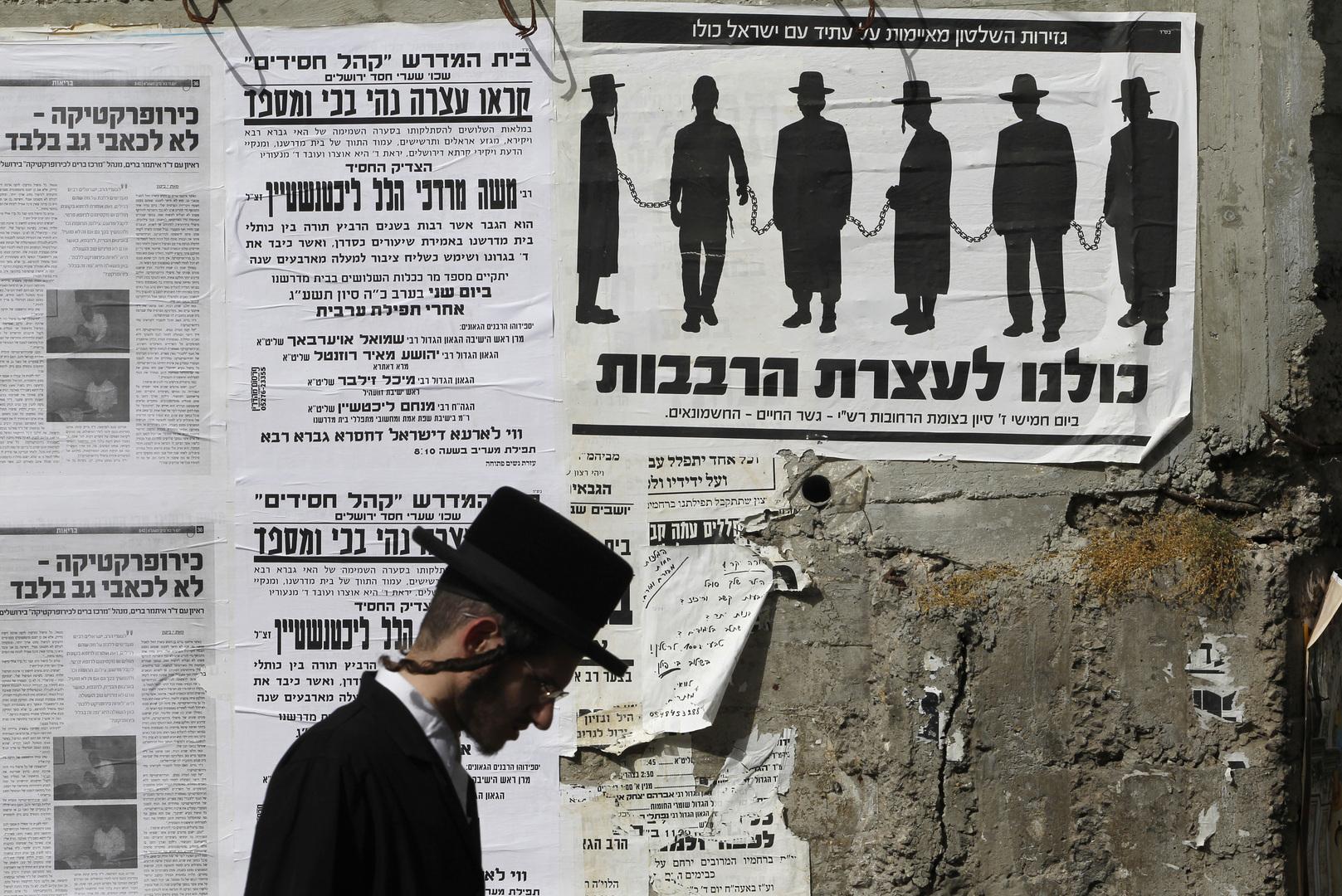 تحرك أمريكي إسرائيلي إثر مخاوف من دخول أعضاء طائفة حريدية لإيران واستخدامهم كورقة مساومة