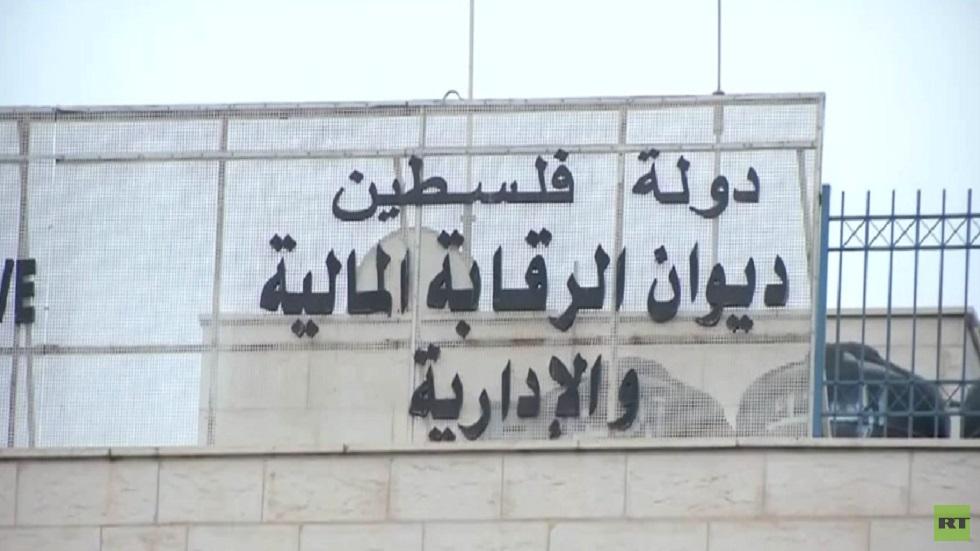 مطالب فلسطينية للتحقيق بتقرير الفساد