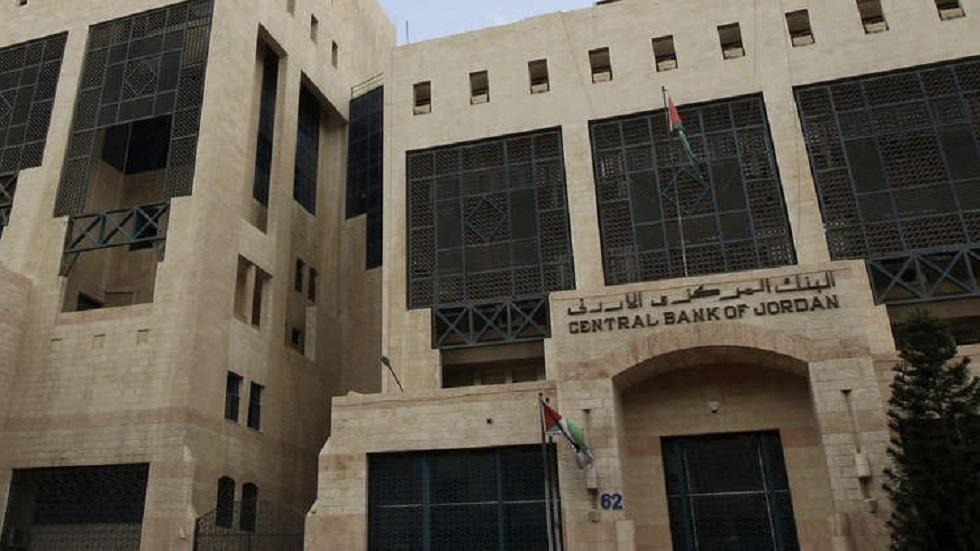 البنك المركزي الأردني - أرشيف