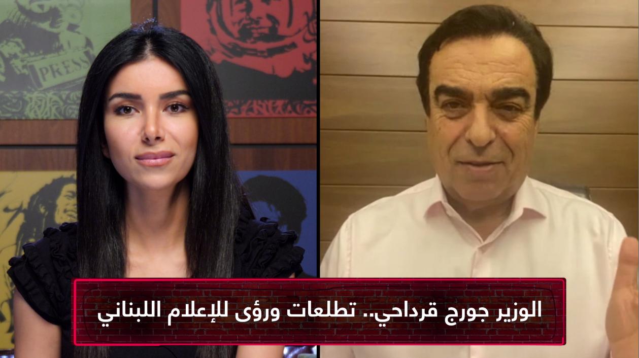 خاص.. وزير الإعلام اللبناني جورج قرداحي يكشف خططه القادمة في منصبه