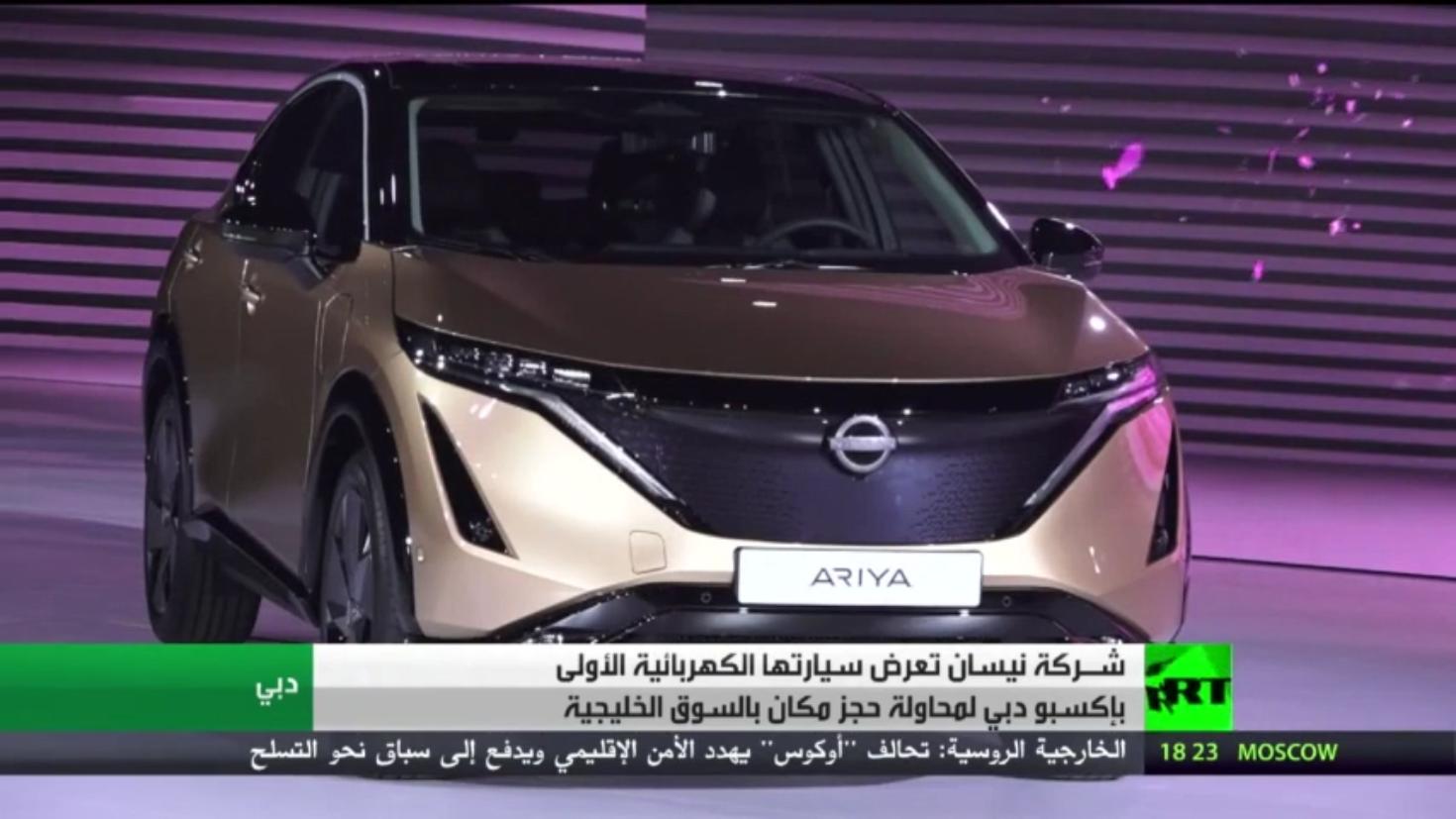 سيارة نيسان الكهربائية في إكسبو دبي