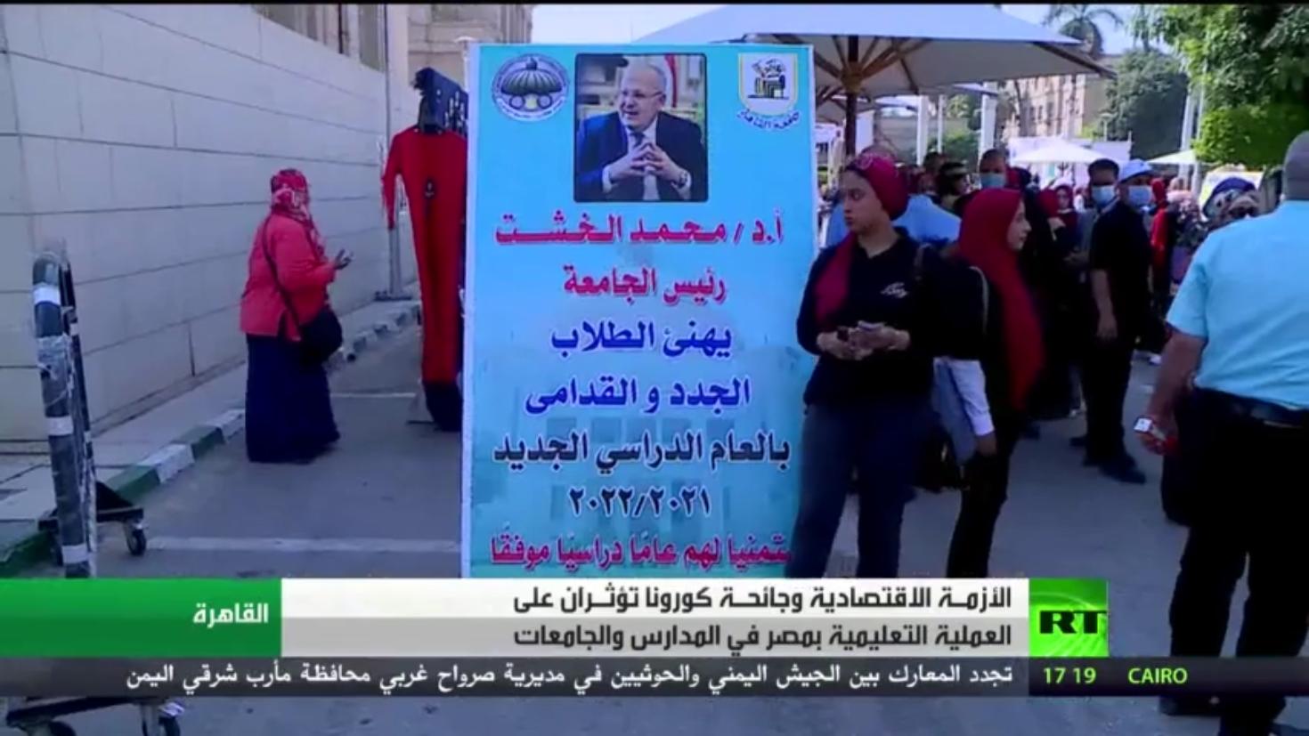 تواصل العملية التعليمية بمصر رغم كورونا