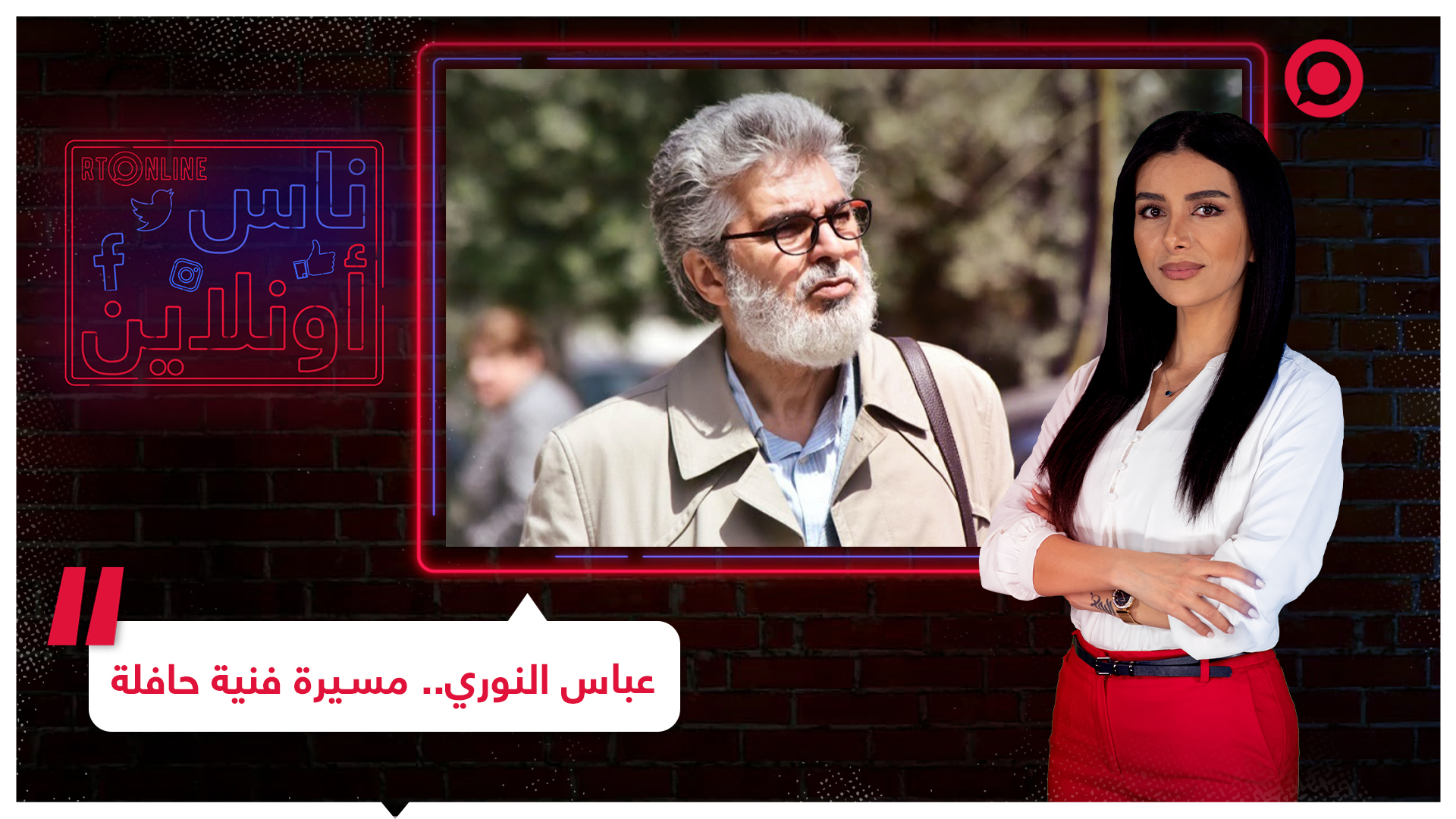 الفنان السوري عباس النوري.. مسيرة عريقة وأدوار مميزة
