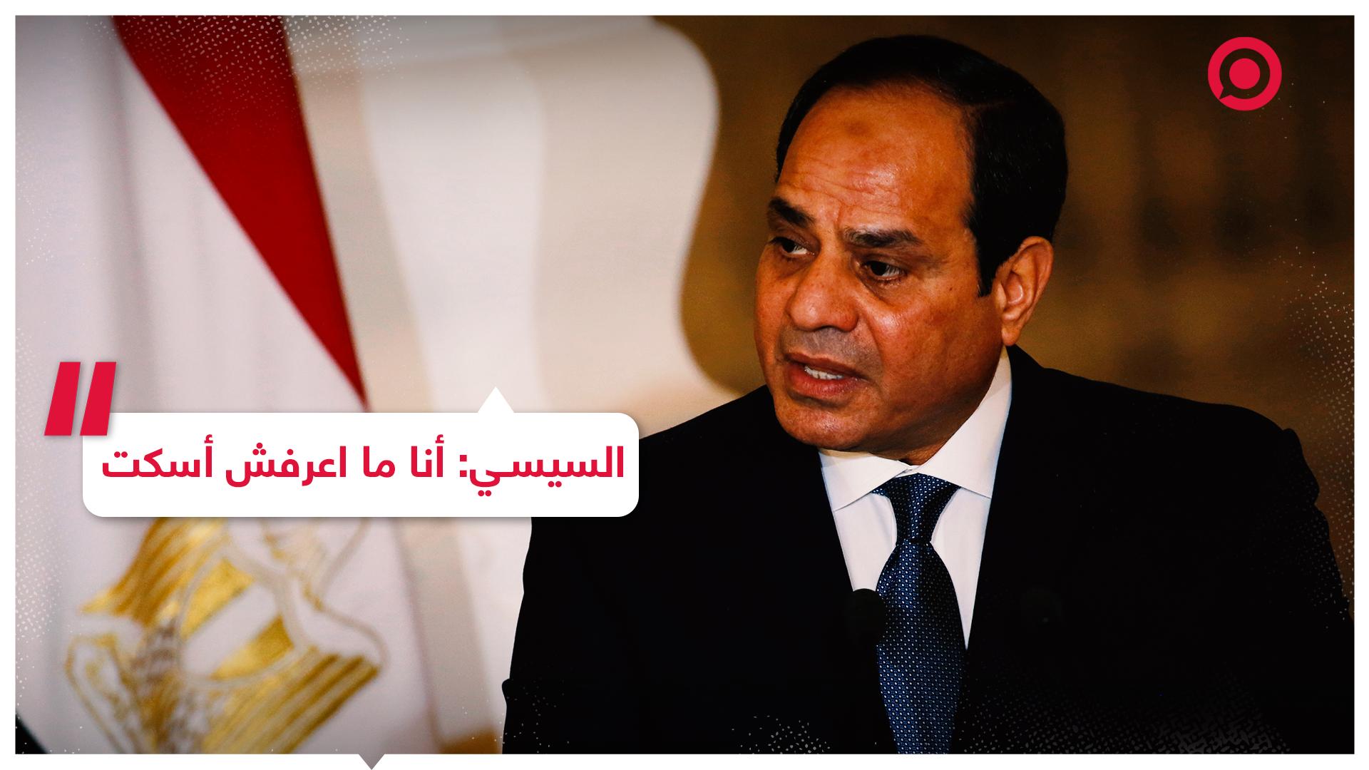 السيسي يستنكر مظهرا رآه في شوارع مصر