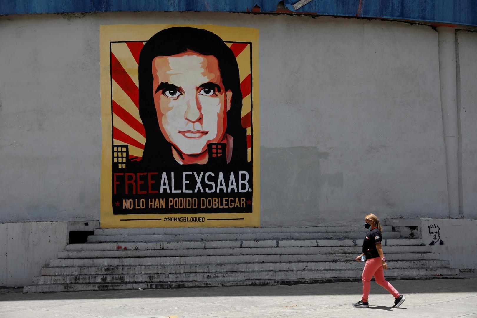 الحكومة الفنزويلية تعلق الحوار مع المعارضة بعد تسليم أليكس صعب لواشنطن