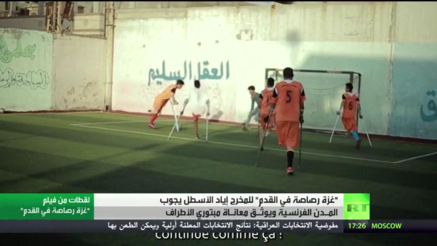 فيلم غزة رصاصة في القدم.. من الحصار لأوروبا