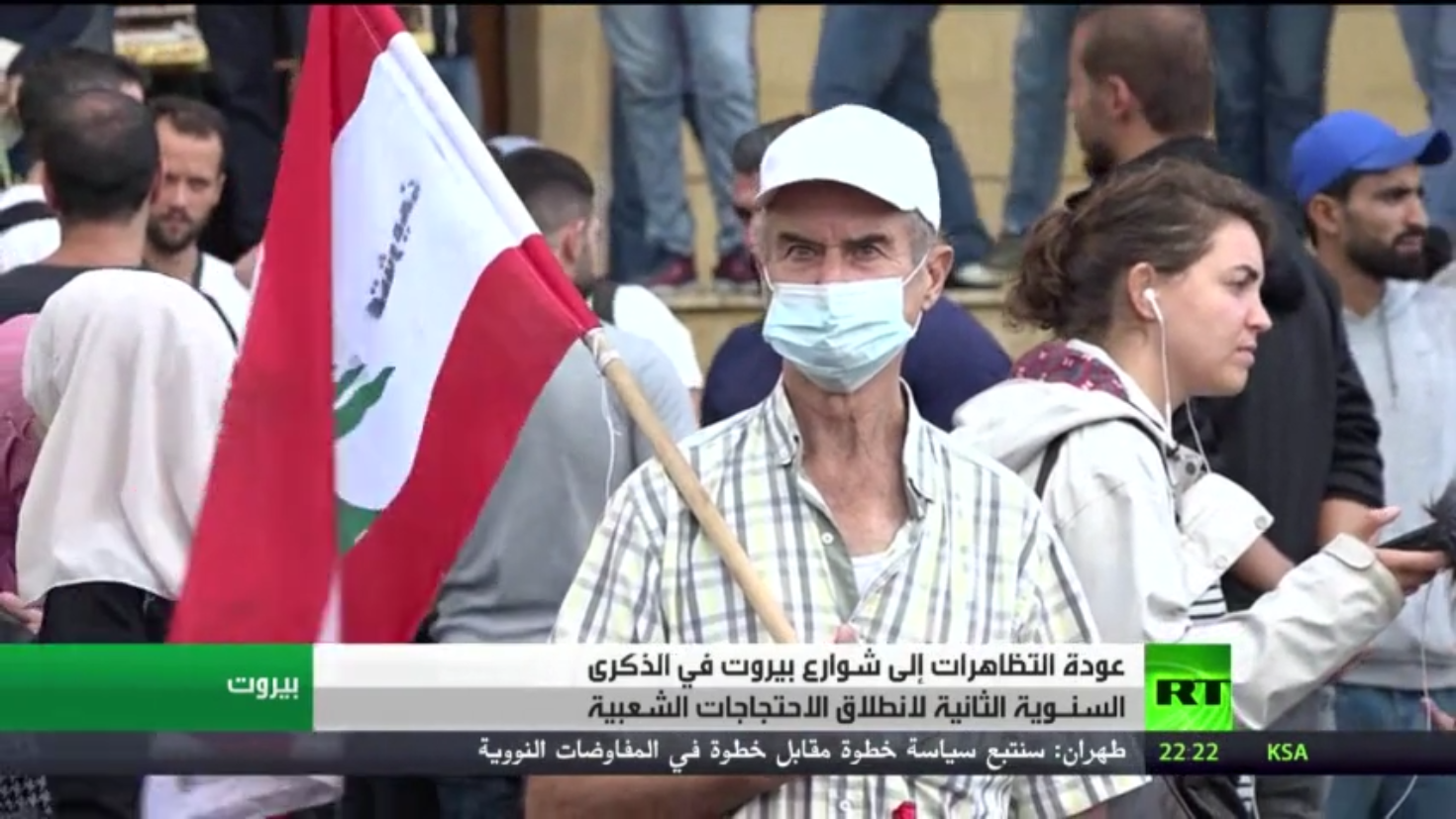 لبنان.. الذكرى الثانية للاحتجاجات الشعبية