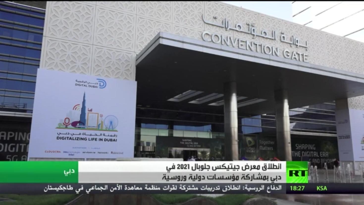 انطلاق معرض جيتيكس جلوبال 2021 في دبي