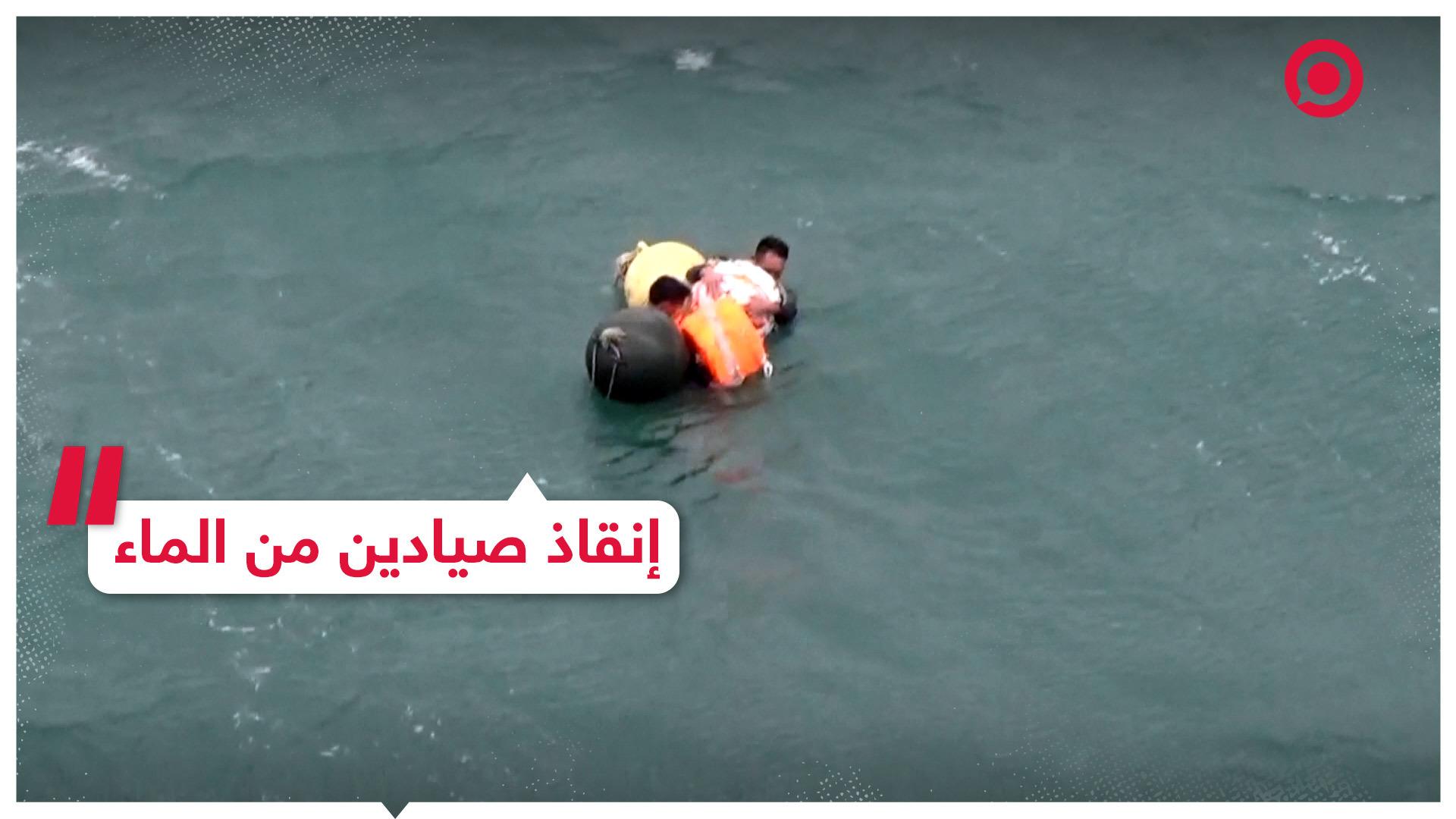 إنقاذ صيادين