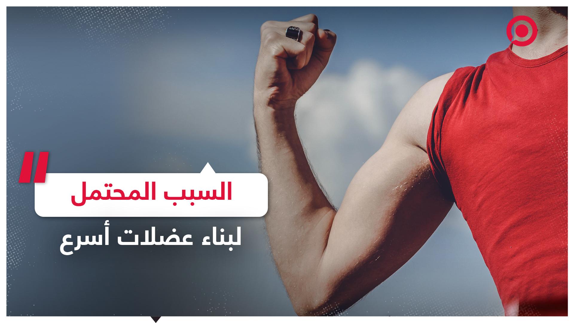 #رياضة #عضلات #معكم_تكتمل_الصورة
