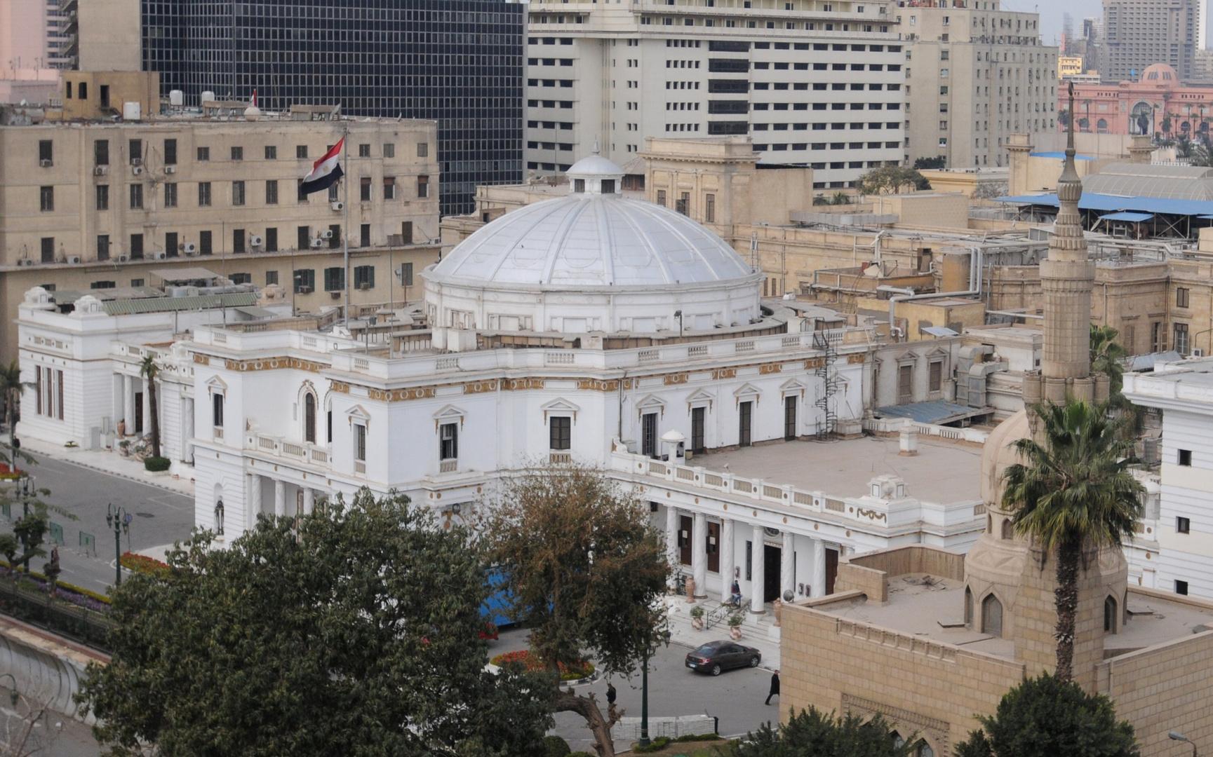 مجلس النواب المصري في القاهرة