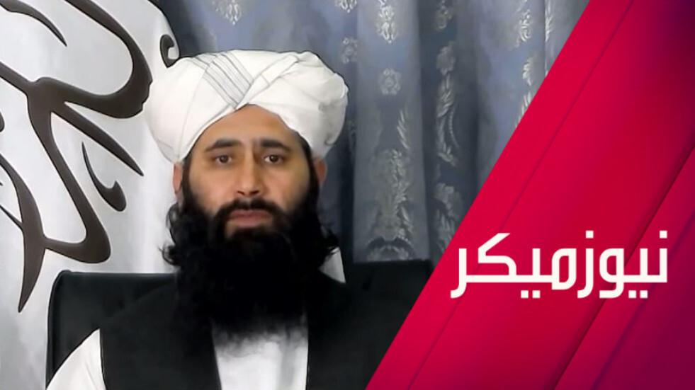 طالبان تكشف عن خرق كبير أحدثته خلال اجتماع موسكو للاعتراف بحكومتها